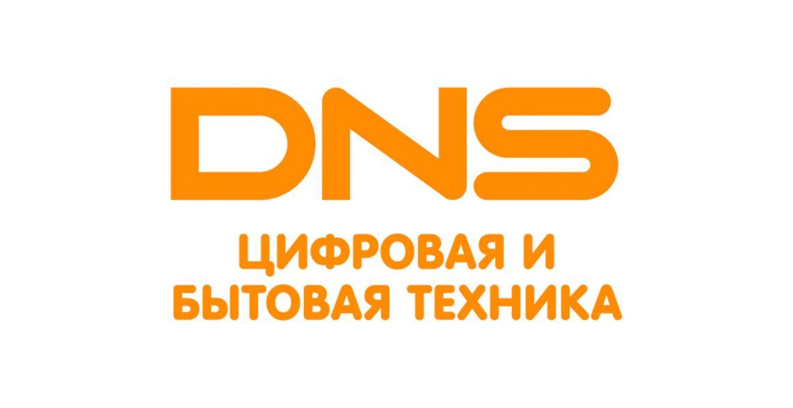 DNS – магазин цифровой и бытовой техники